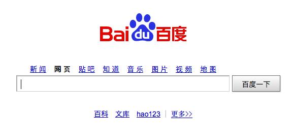 Référencement d'un site sur Baidu, moteur de recherches chinois